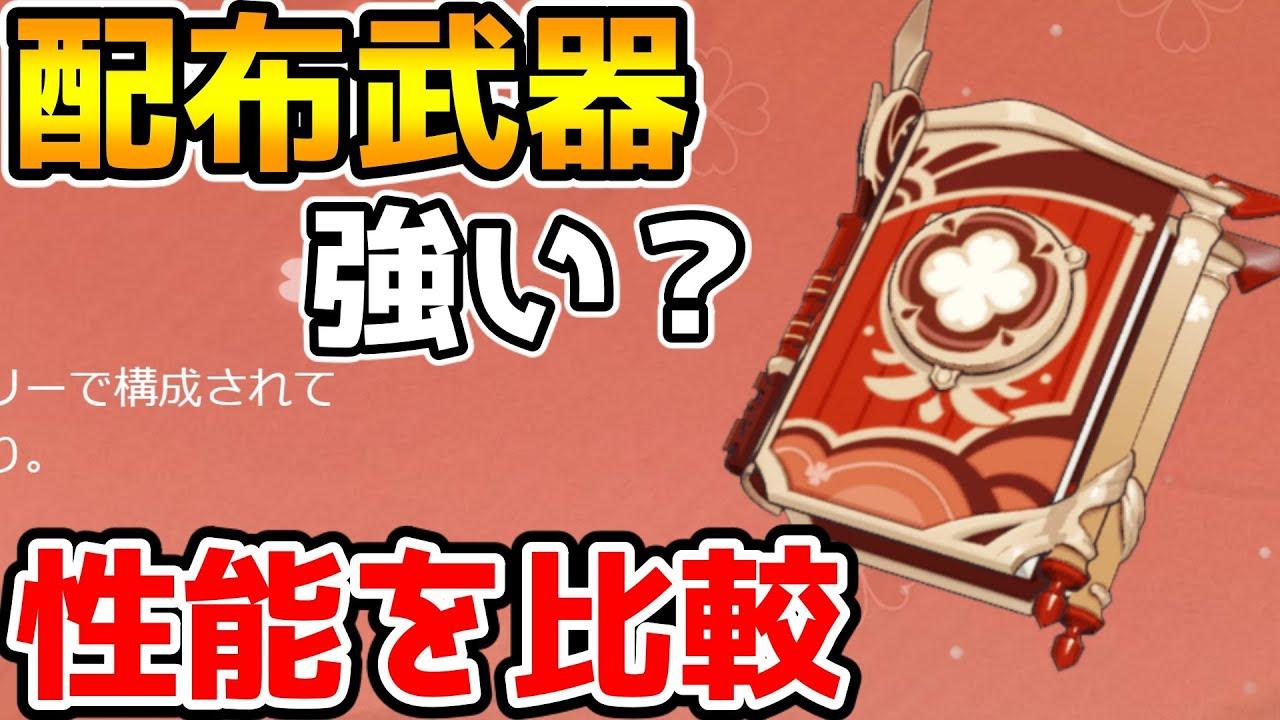 【原神】完凸で紀行法器並の性能!「ドドコの物語」の性能を他武器と比較 イベントで配布されるクレーのモチーフ武器【Genshin Impact/げんしん】