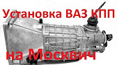 Продажа запчастей коробка переключения передач для легковых и грузовых авто лада 2107. Кпп. Продам коробку ваз 2106 четырехступка. Лада 2107, лада. Ремкомплект кпп 5 ступ. Полный superiore ваз 2108-2110 cts756.