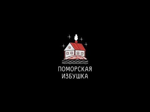 Поморская избушка открывает двери! Новый тур в Мурманске