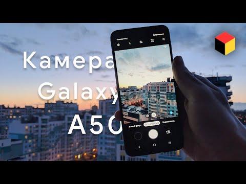Большой обзор камеры Samsung Galaxy A50!