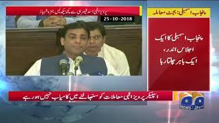 Parvez Elahi Asad Qaiser Se Hi Kuch Seekh Lein, Hamza Shahbaz. Geo Pakistan