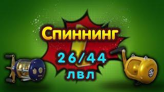 26 level Русская рыбалка 4