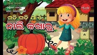 Odia Children Story Gadi gadi jae Naali Kakharu (Odia Gapa for Child) parsuram Behera
