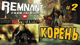 REMNANT: FROM THE ASHES ➤ КОРЕНЬ ➤ ПРОХОЖДЕНИЕ # 2 ➤ Remnant: From the Ashes обзор