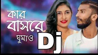 Kar Bausure Gomao DJ Ebrahim DJ Rasel DJ kawsar DJ MAMUN DJ Ebrahim