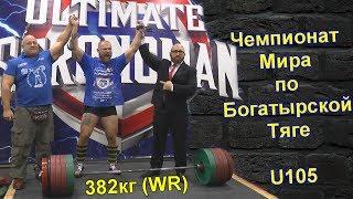 Jiri Tkadlcik | становая 382, мнение о WRPF, тяге Белкина 440 и crosslifting