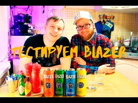 """Обзор напитка """"Blazer-коктейль"""" в Ярославле. #ВерниМнеМой2007. 18+"""