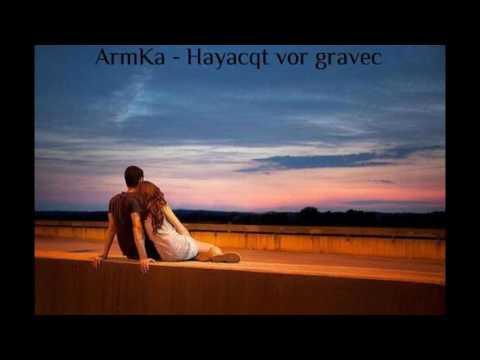 ArmKa - Hayacqd vor gravec |Հայացքդ որ գրավեց|
