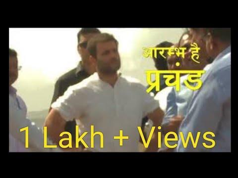 Rahul Gandhi Tweet's. Aarambh hai prachand. (अरंभ है प्रचंद)✋🏻. Rise and Fall of Rahul Gandhi.