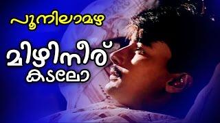 Video Mizhineer Kadalo...   Super Hit Malayalam Movie   Poonilamazha [ HD ]   Video Song download MP3, 3GP, MP4, WEBM, AVI, FLV Desember 2017