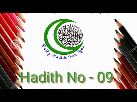 ◆ Hadith No - 09 | Narrated by  Abdur Rahman Bin Kabza|~ ||| Daily Hadith For You |||