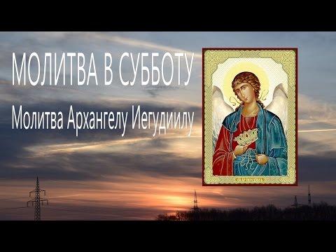 Сильная молитва на удачу и везение Ангелу-Хранителю и