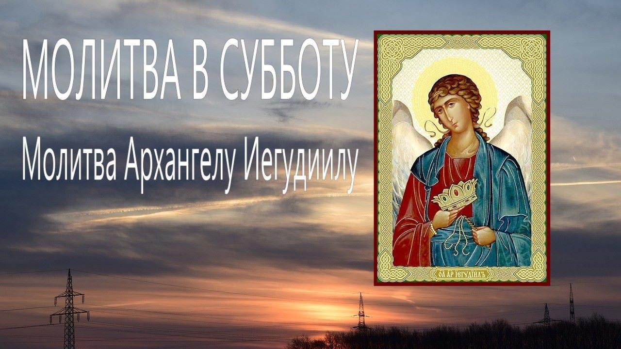 Православный молитвы на каждый день недели