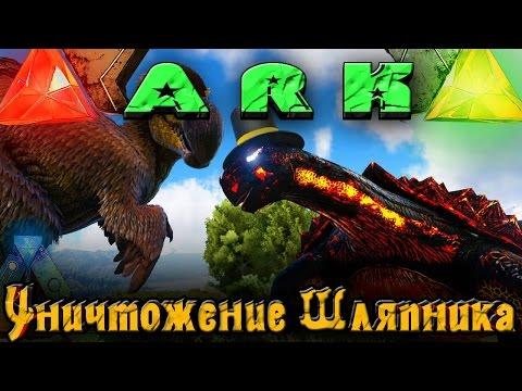 видео: ark - Уничтожение шляпников