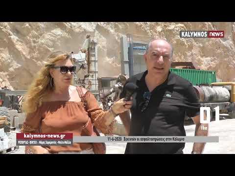 11-6-2020 Ξεκινούν οι ασφαλτοστρώσεις στην Κάλυμνο