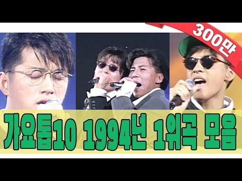 1994년 가요톱10 1위곡