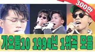 1994년 가요톱10 1위곡 모음Zip