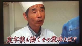 村上孝博さん「定年後の働き方〜銀行員から街のパン屋さんへ転身!!」