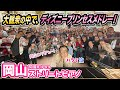【ハラミ史上最多】大観衆!!!「ディズニープリンセスメドレー」で皆様に最高のピアノの思い出を♪【岡山ストリートピアノ】