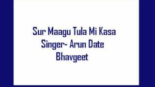 Sur Maagu Tula Mi Kasa- Arun Date, (original) Bhavgeet
