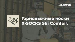 Горнолыжные носки X Socks Ski Comfort