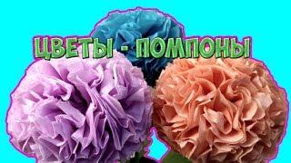DIY - Как еще можно сделать цветы помпоны из гофрированной бумаги своими руками - мастер класс