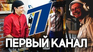Школа Сушиста на ПЕРВОМ канале!