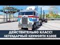 ✅Обзор мода Kenworth K100 E ATS 1.35