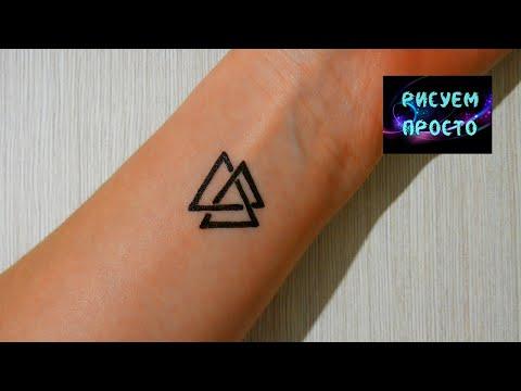 Вопрос: Как сделать татуировку с помощью маркера?
