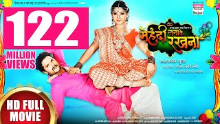 Video MEHANDI LAGA KE RAKHNA | Full HD | Khesari Lal Yadav, Kajal Raghwani | Super HIT FILM 2017 download MP3, 3GP, MP4, WEBM, AVI, FLV September 2018