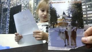 Письмо от деда Мороза из Великого Устюга(Мы получили письмо от самого настоящего деда Мороза. Саша очень рада., 2015-12-19T15:39:31.000Z)
