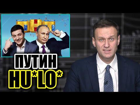 Полная версия сцены с шуткой о Путине. Навальный