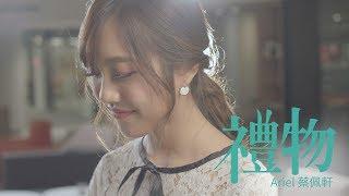 蔡佩軒 Ariel Tsai【禮物】(Blessings) 4K MV 官方版