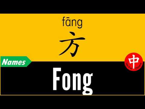 How to Say Your Name FONG in Chinese?