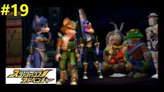 2002年発売のアクション/シューティング/RPGゲームの『スターフォックスアドベンチャー』を初見実況していきます! いよいよ最終決戦! 今回でスターフォックスは最終回に ...
