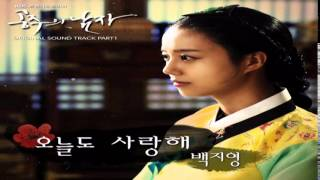 Beak Ji Young - Today, I Love You Too (오늘도 사랑해) The Princess' Man OST