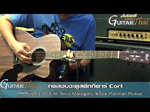 Cort ASOC4 All Solid Mahagany / Fishman Pick Up review by www.Guitarthai.com