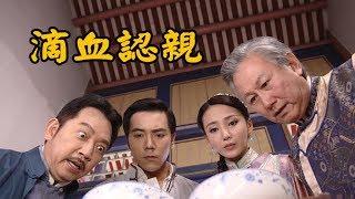 聖王公傳奇│EP05 二十五年前的真相 文龍有辦法接受嗎? A Traditional Story of Taiwan│ Vidol.tv