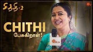 Chithi பேசுகிறாள்! From the Sets of Chithi 2 Serial | Radikaa Sarathkumar | Sun TV