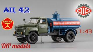 Огляд масштабної моделі АЦ 4,2 (ГАЗ 53А) від DiP models 1:43