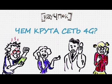Чем крута сеть 4G — Научпок