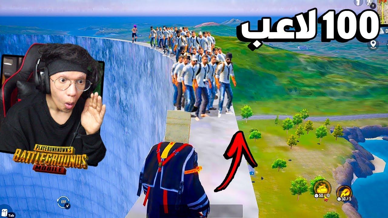 Download شاهد 100 لاعب عربي في أكثر مكان مرتفع في كل ببجي موبايل !!