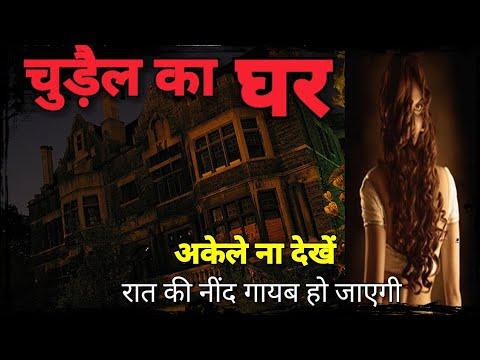 चुड़ैल का घर : Real Subscriber Story   Hindi Ghost Stories   Bhoot Ki Kahani   Horror Ghost video