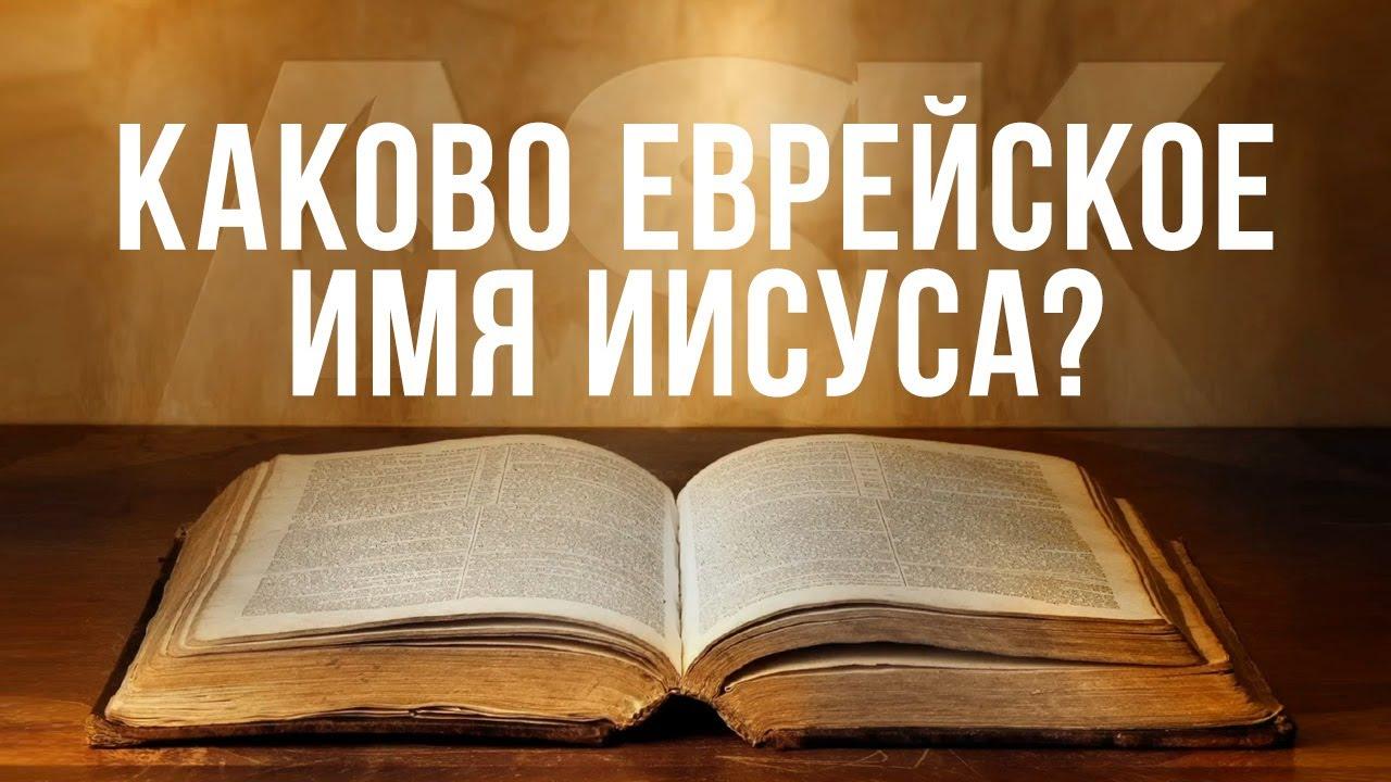 Каково еврейское имя Иисуса?