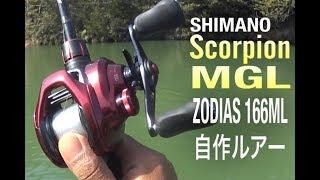 【バス釣り】Scorpion MGL 入魂o(^▽^)o【自作ルアー】【シマノ スコーピ