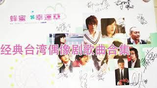 经典台湾偶像剧歌曲 8090华语金曲 电视剧歌曲 恶作剧之吻 青春偶像剧主题曲 片尾曲 thumbnail