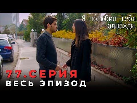 Я полюбил тебя однажды - 77 серия (Русский дубляж)