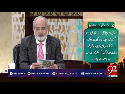 Nuskha: For Facial Beauty | 10 May 2018 | 92NewsHD