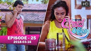 Ahas Maliga | Episode 25 | 2018-03-16