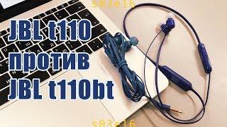 JBL t110 и t110bt одна модель с блютус и без?